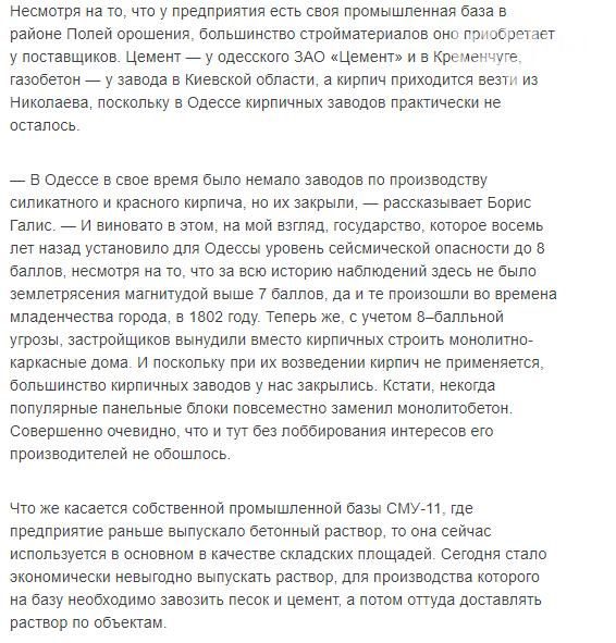 """Строительство """"из фекалий"""", незаконная свалка, угроза прорыва дамбы в Одессе,- ФОТО, ВИДЕО, фото-95"""