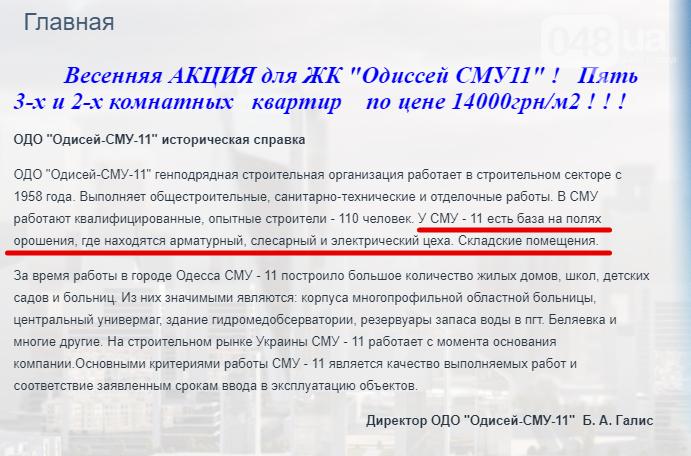 """Строительство """"из фекалий"""", незаконная свалка, угроза прорыва дамбы в Одессе,- ФОТО, ВИДЕО, фото-92"""