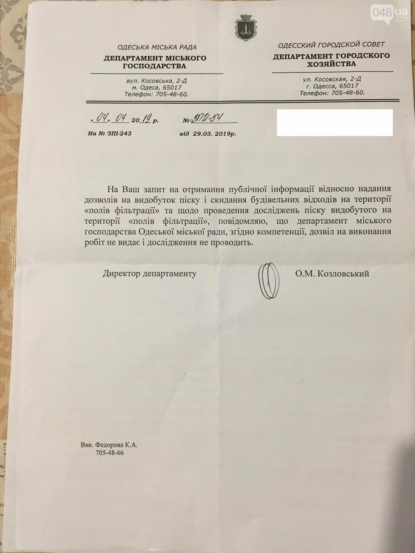 """Строительство """"из фекалий"""", незаконная свалка, угроза прорыва дамбы в Одессе,- ФОТО, ВИДЕО, фото-100"""