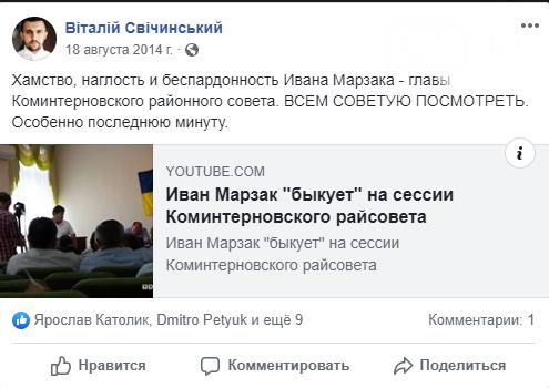 Одиозный экс-чиновник решил защитить одесского мэра от расследования 048, фото-2