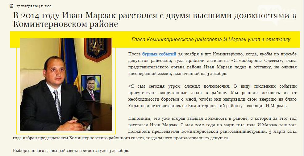 Одиозный экс-чиновник решил защитить одесского мэра от расследования 048, фото-3