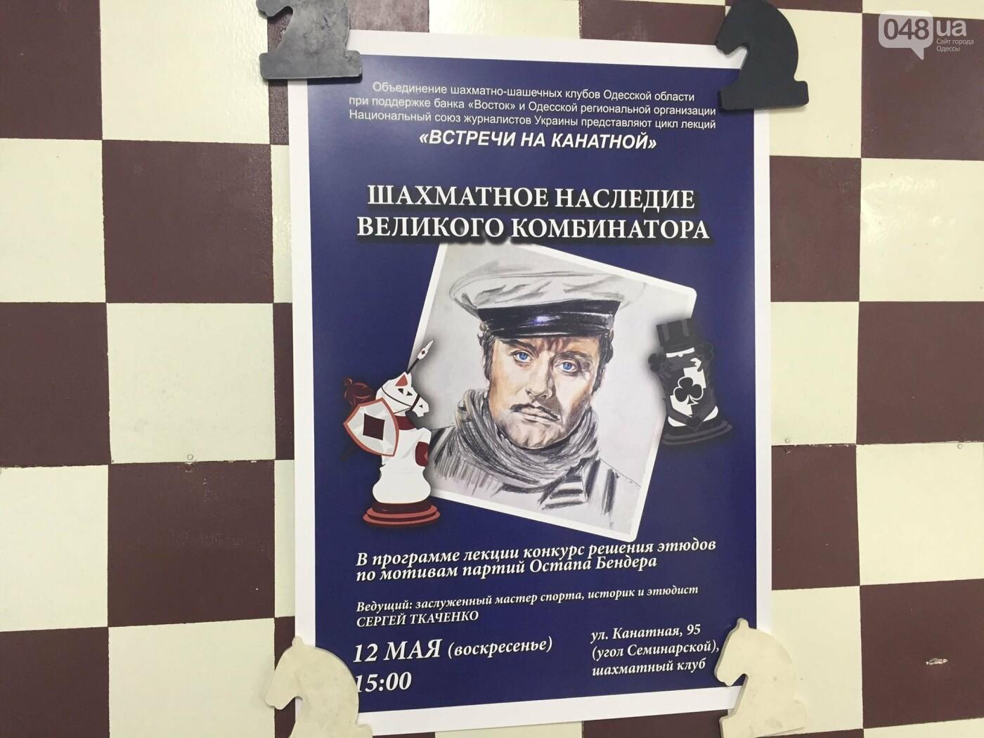 Одесситам рассказали о шахматном наследии Остапа Бендера,  - ФОТО, ВИДЕО, фото-1, Фото: 048