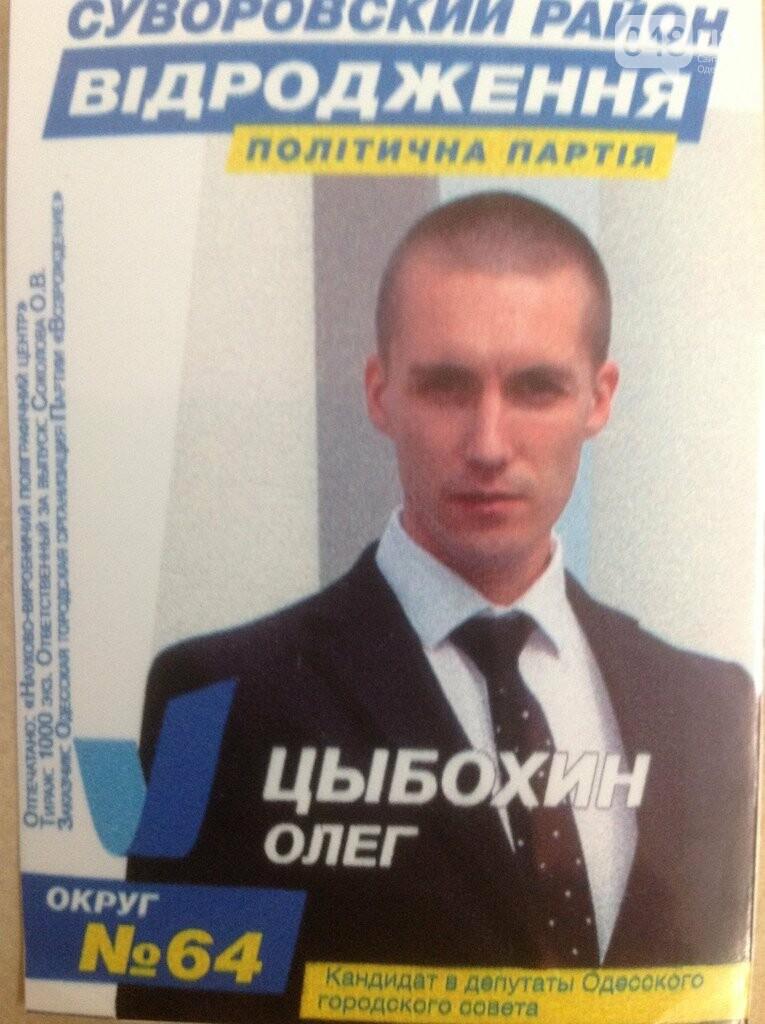 Цыбохин Олег кандидат в депутаты Одесского горсовета