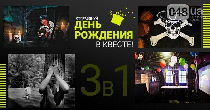 Как отпраздновать детский день рождения в Одессе, фото-52