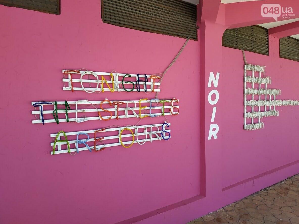"""Пляжный комплекс """"Noir"""""""