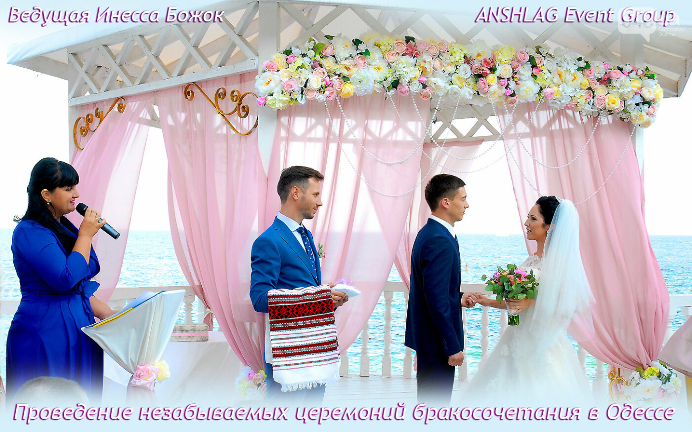 ТОП ведущих на свадьбу Одессы, фото-172