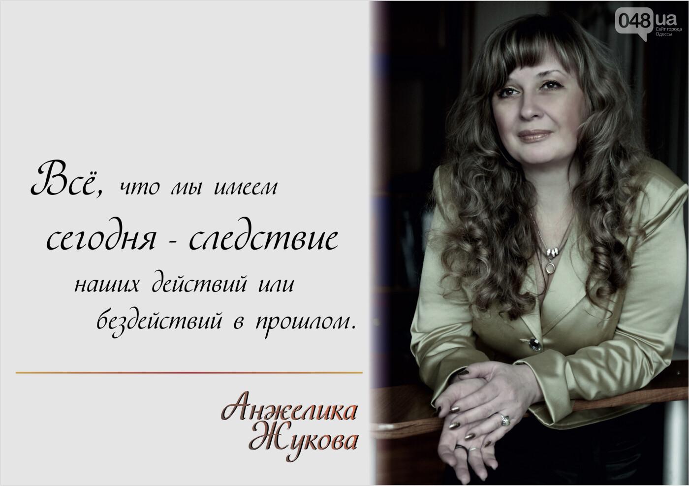 Психологи Одессы, консультация и помощь, фото-20