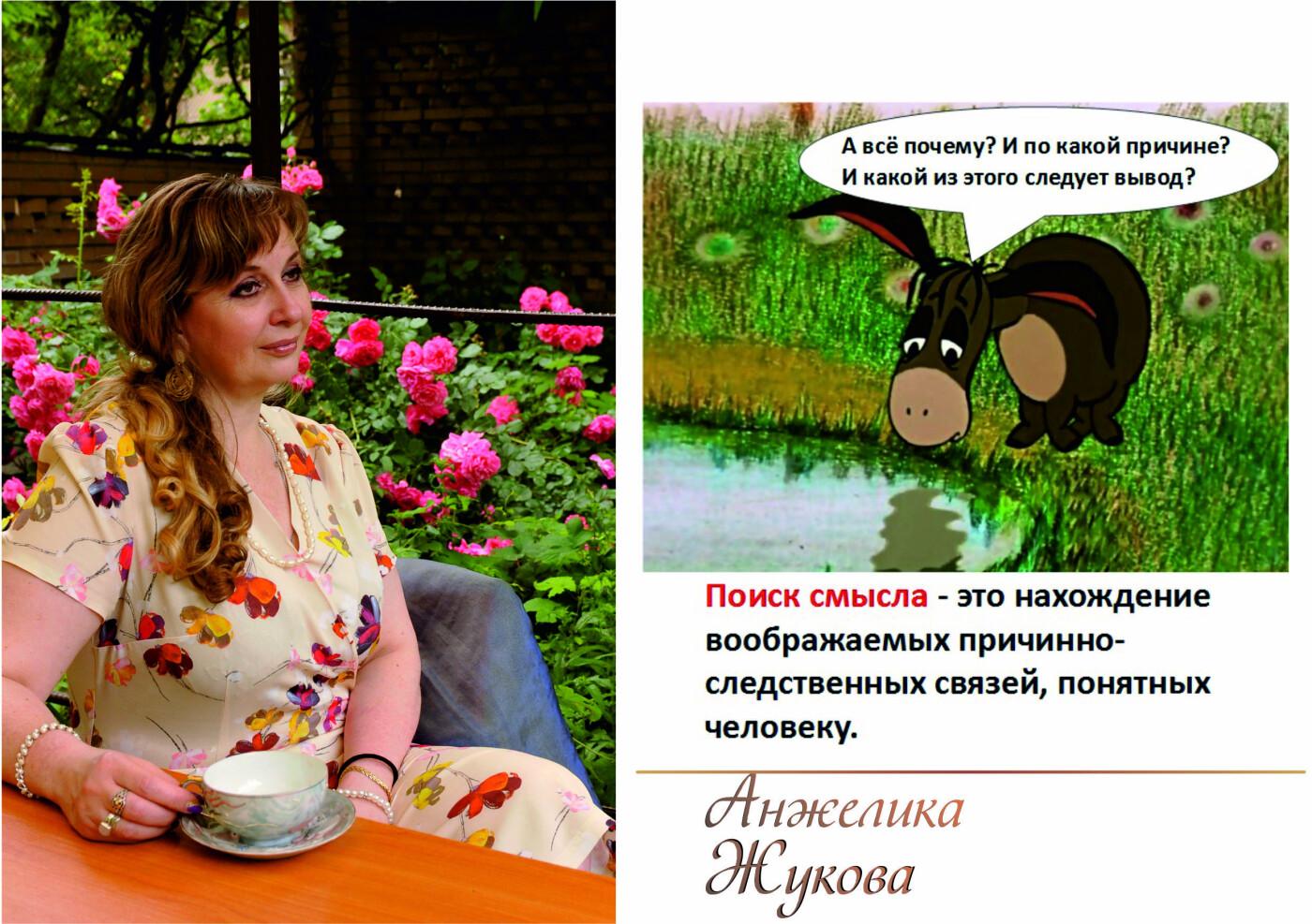 Психологи Одессы, консультация и помощь, фото-30