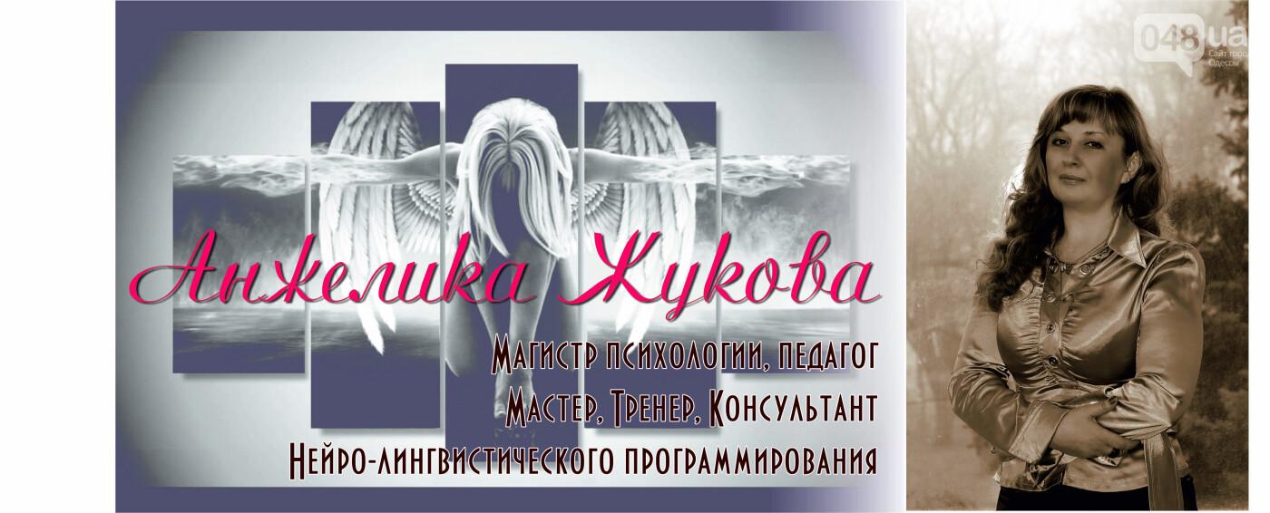 Психологи Одессы, консультация и помощь, фото-21