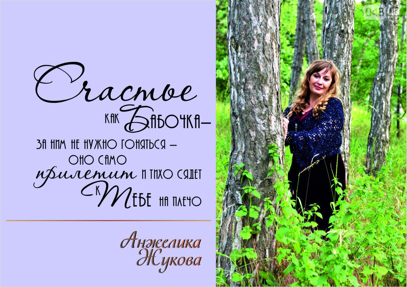 Психологи Одессы, консультация и помощь, фото-22