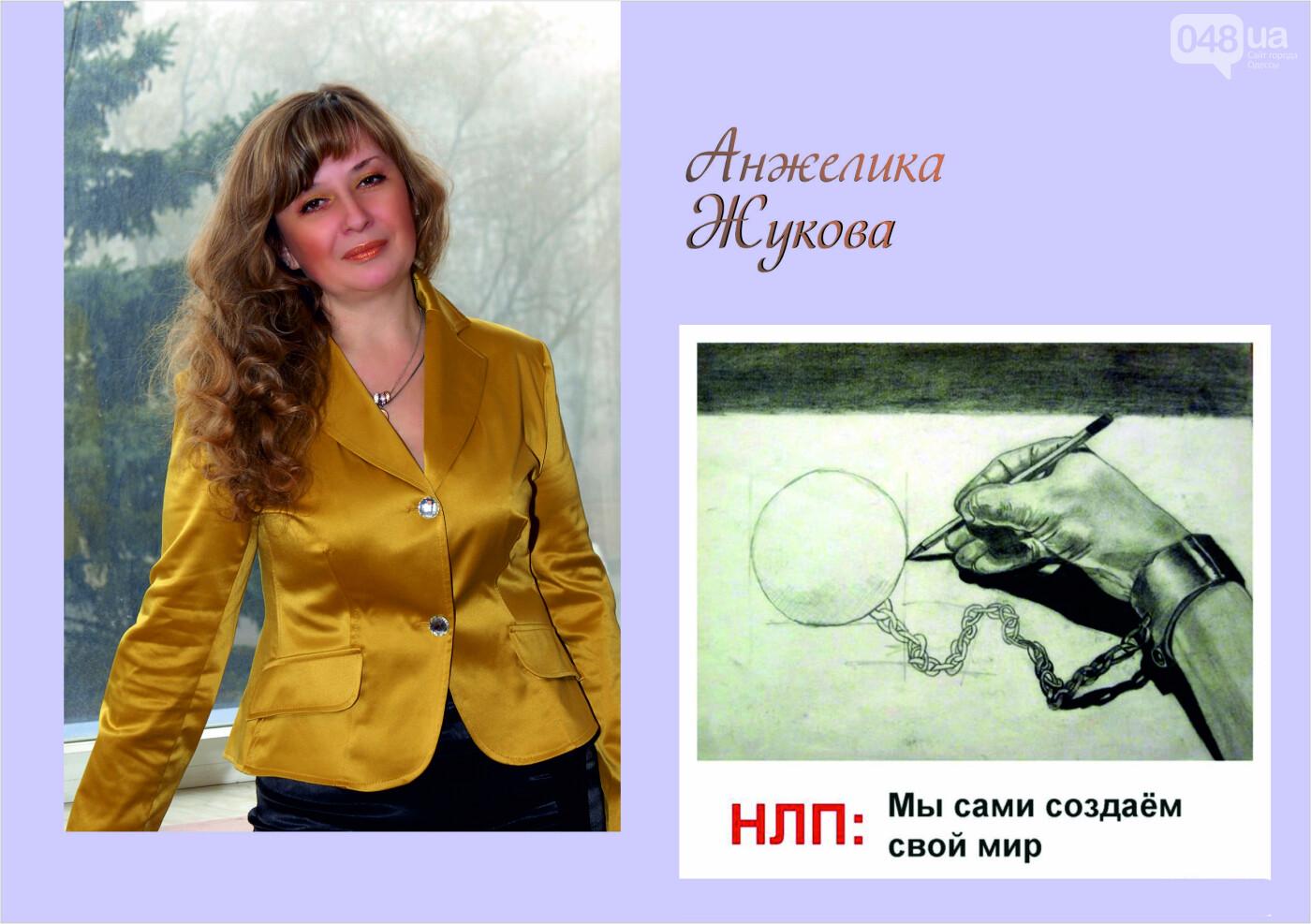 Психологи Одессы, консультация и помощь, фото-23