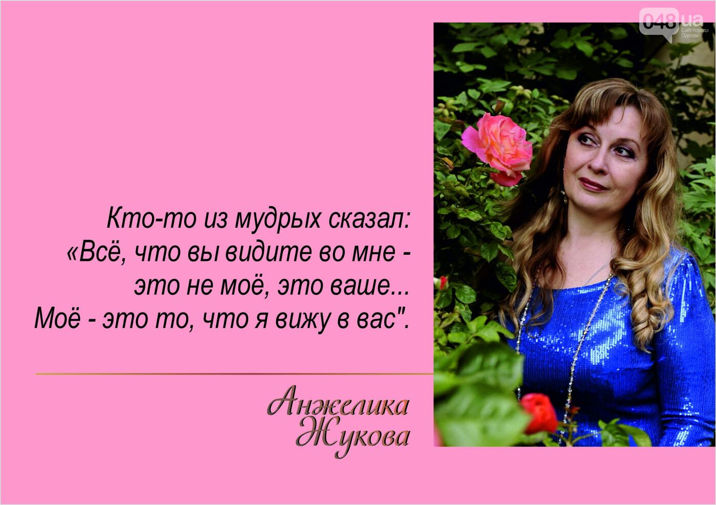 Психологи Одессы, консультация и помощь, фото-24