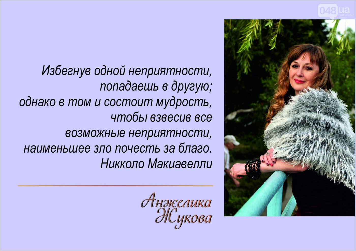 Психологи Одессы, консультация и помощь, фото-25