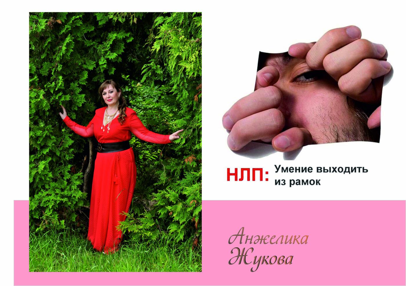 Психологи Одессы, консультация и помощь, фото-26