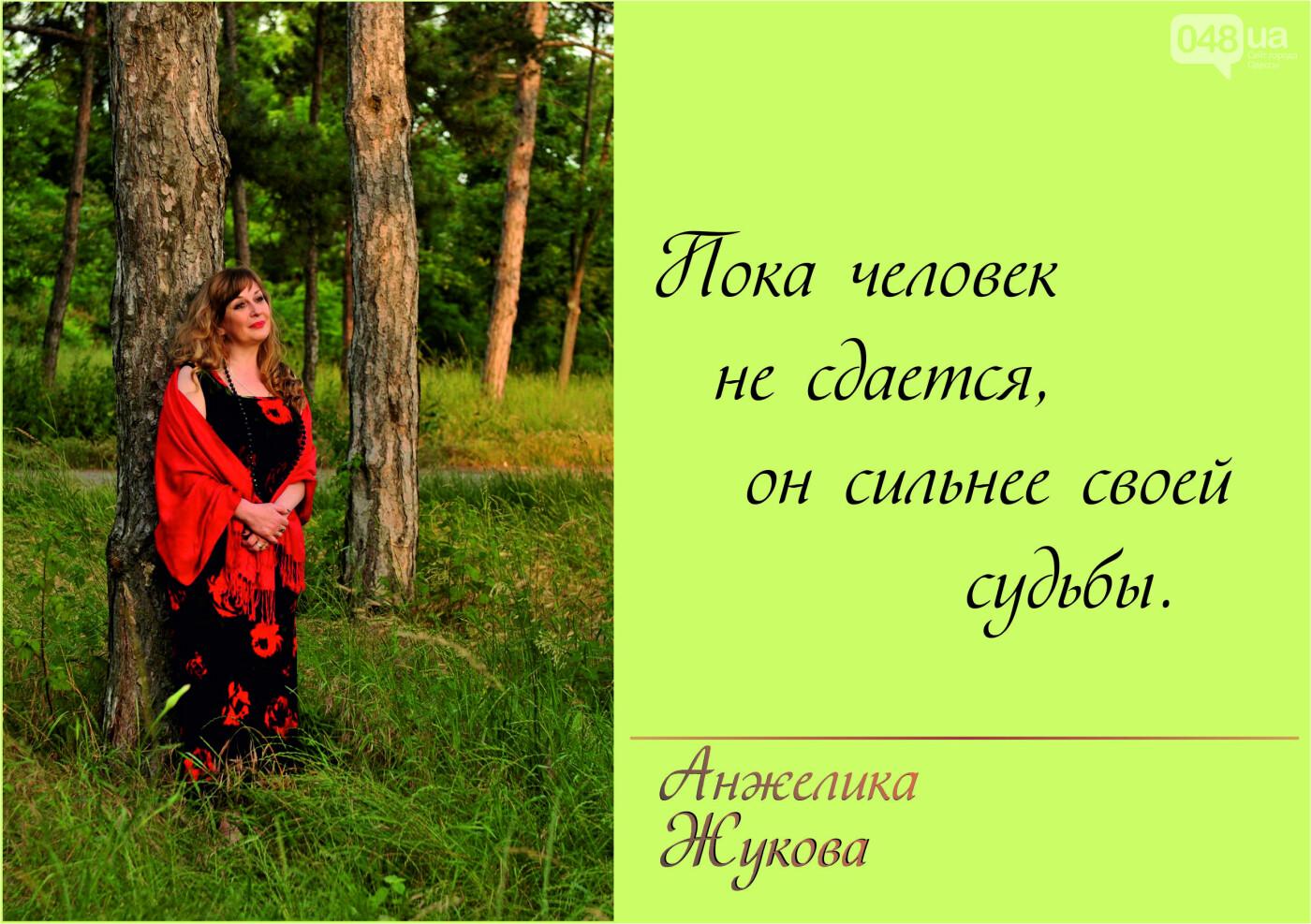 Психологи Одессы, консультация и помощь, фото-28