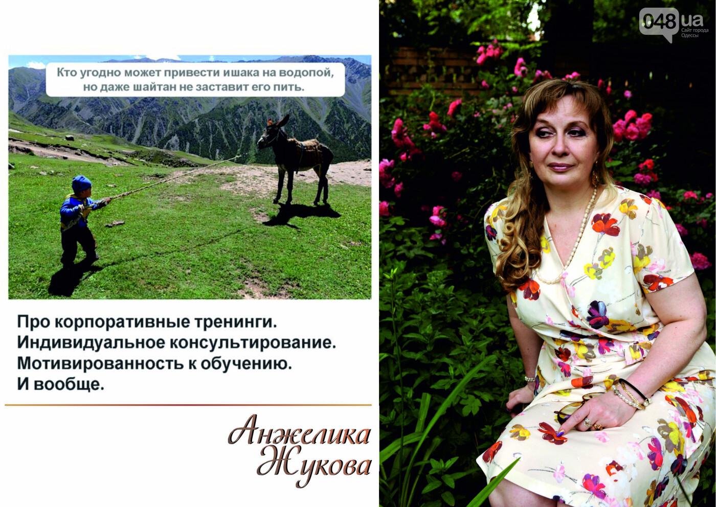 Психологи Одессы, консультация и помощь, фото-29