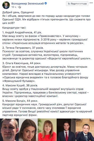 Президент в Facebook спросил у одесситов, кого назначить главой ОГА, - ФОТО, фото-1