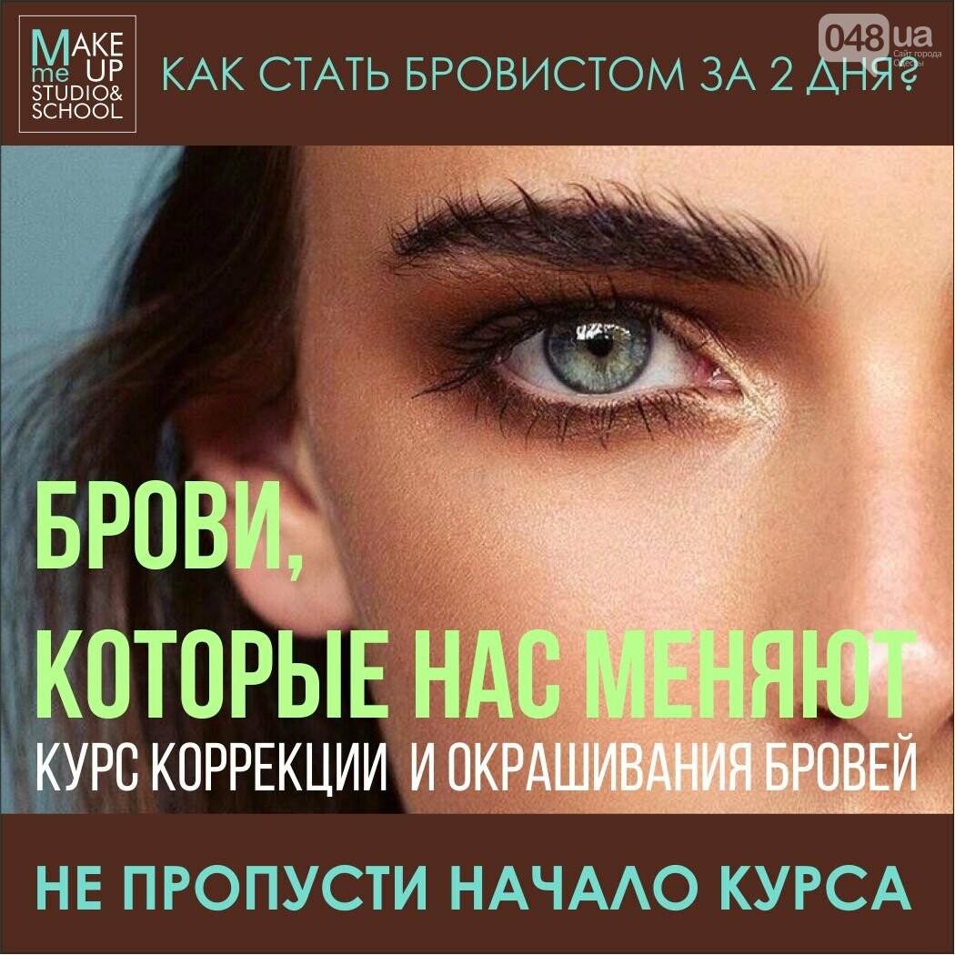 Курсы красоты в Одессе: визаж, макияж, маникюр и педикюр, фото-32