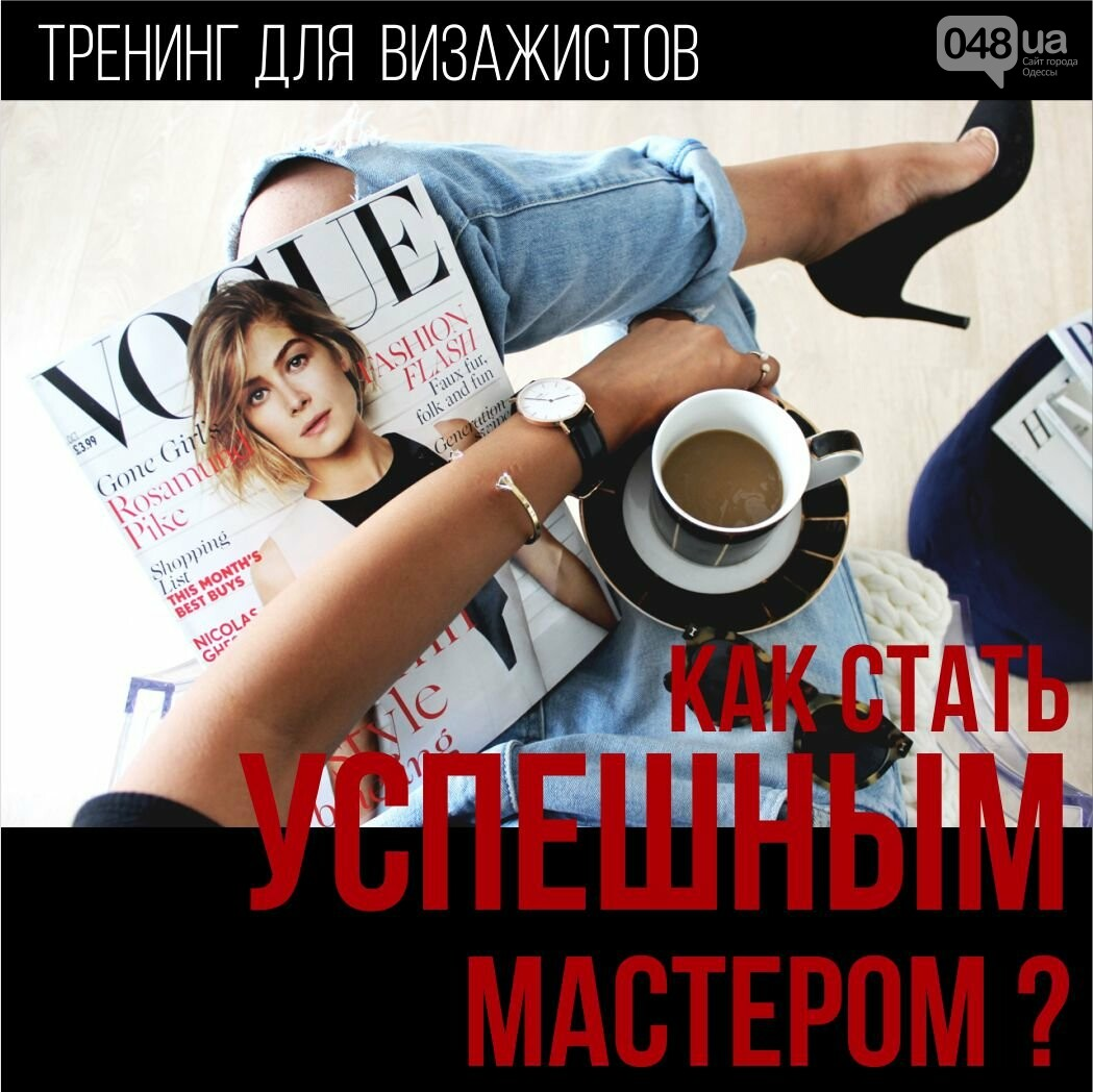 Курсы красоты в Одессе: визаж, макияж, маникюр и педикюр, фото-34