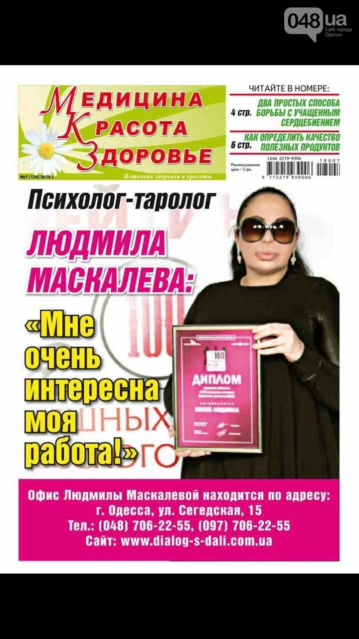 Психологи Одессы, консультация и помощь, фото-66