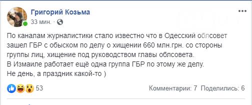 А вот и обыски: в Одесский областной совет зашли сотрудники ГБР, - ФОТО, фото-1