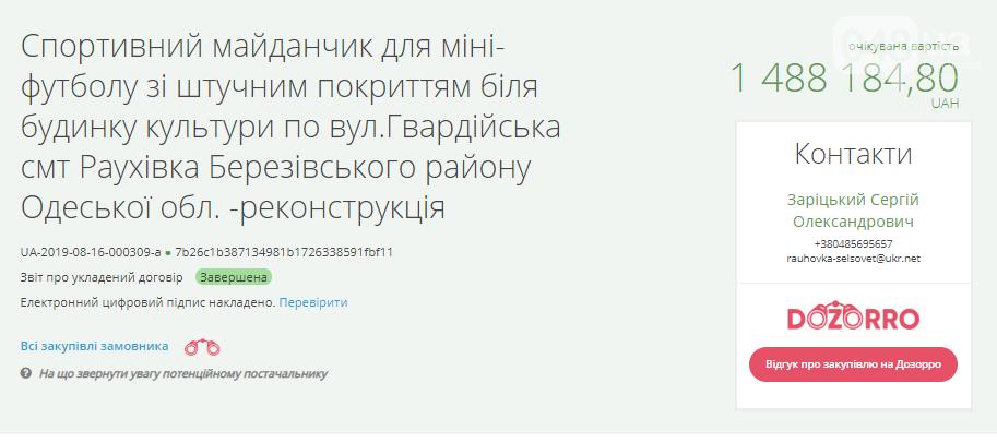 """Чиновники в Одесской области наплевали на закон, """"подарив"""" заказ фирме депутата-оппоблоковца?, фото-1"""
