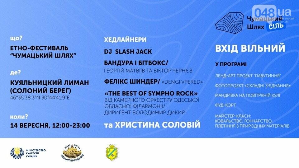 Самые ожидаемые события сентября в Одессе: афиша, - ФОТО, фото-2