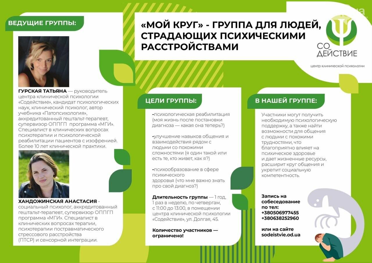 Психологи Одессы, консультация и помощь, фото-83