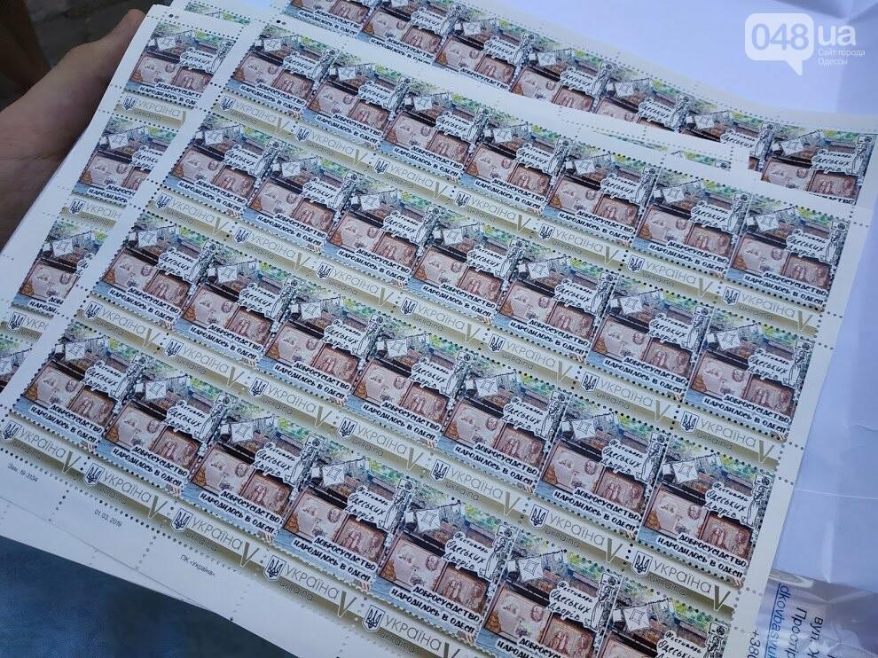Гашение почтовой марки в одесском дворике.