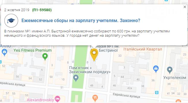 В Центр обращения появилась жалоба, что в Одесской школе зарплату учителям платят родители, фото-1