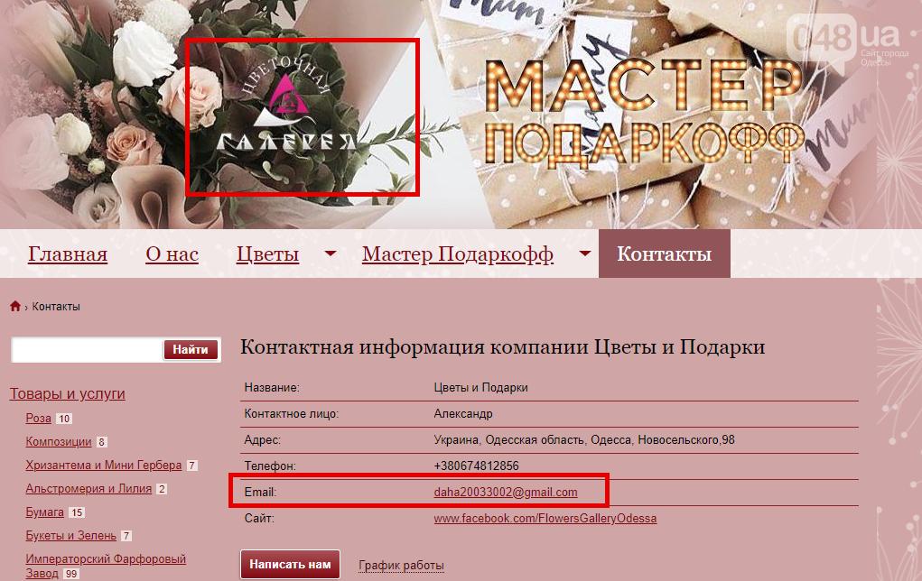 """Предпринимателю, зарегистрированному """"у дочки одесского мэра"""", везет на договора с горсоветом , фото-3"""