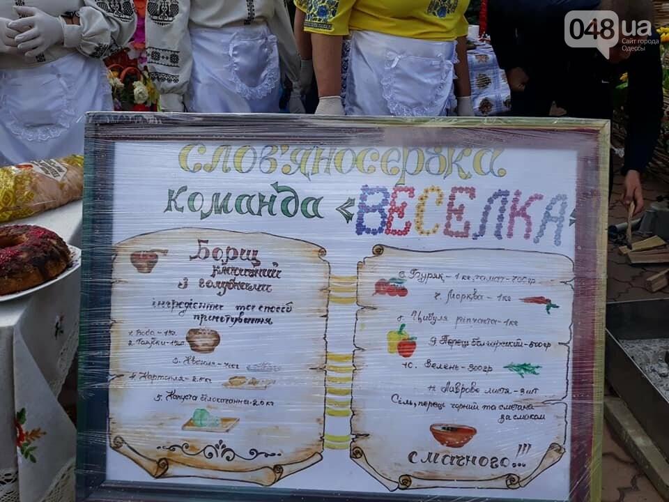 На гастрономическом фестивале в Одесской области прошел чемпионат борща, - ФОТО, фото-11