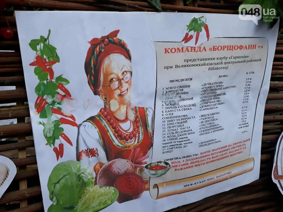 На гастрономическом фестивале в Одесской области прошел чемпионат борща, - ФОТО, фото-8