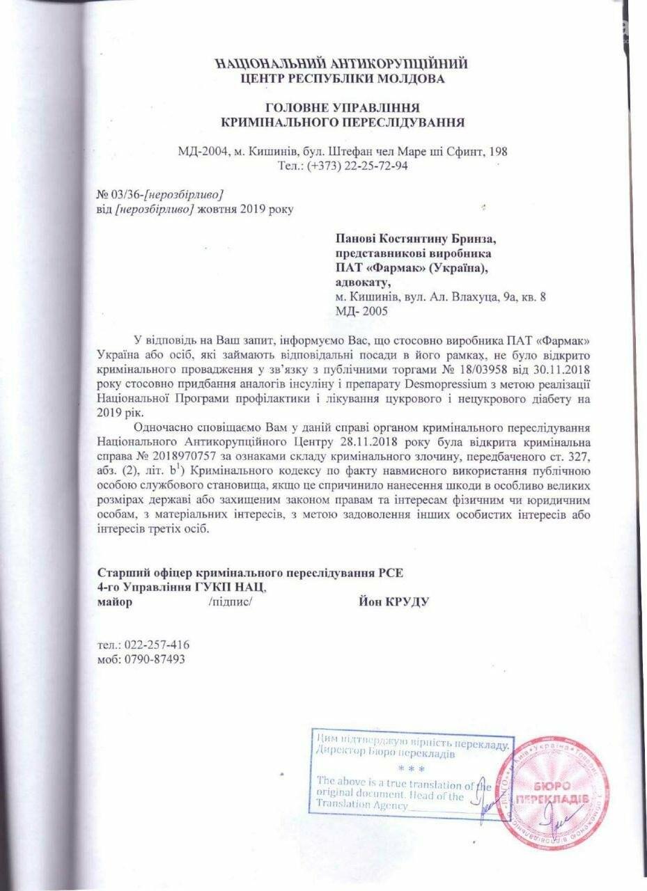 Информацию об участии «Фармак» в уголовном производстве в Республике Молдова – опровергнуто, фото-1