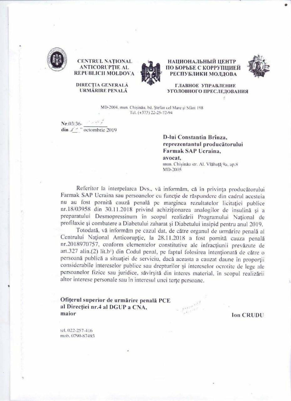 Информацию об участии «Фармак» в уголовном производстве в Республике Молдова – опровергнуто, фото-2