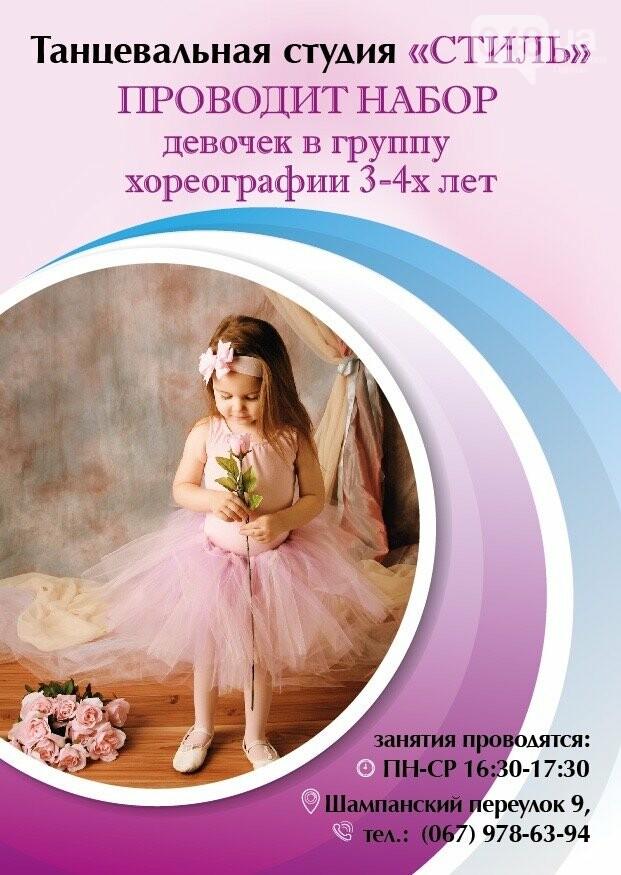 Танцевальные школы Одессы, выбери свой стиль танца., фото-4