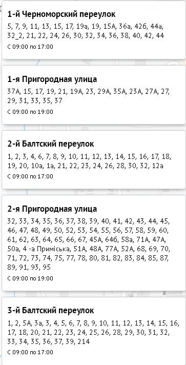 Отключения света в Одессе на 10 октября