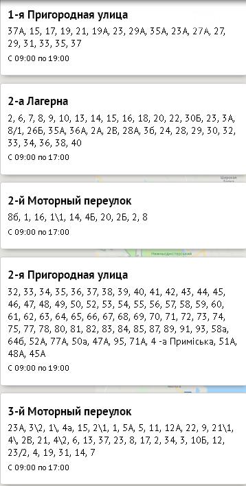 Адреса отключения света в Одессе на 11 октября