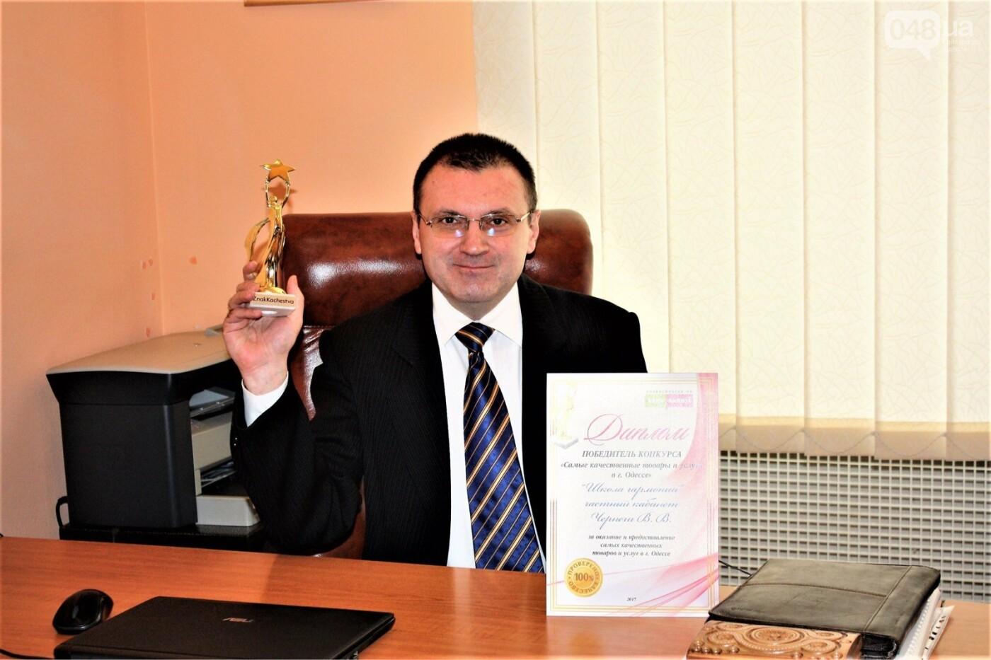 Психологи Одессы, консультация и помощь, фото-104