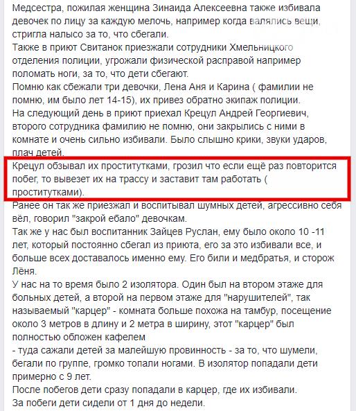 Нет слов: мальчик, побывавший в Одесском приюте поделился душераздирающими воспоминаниями , фото-2
