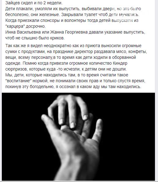 Нет слов: мальчик, побывавший в Одесском приюте поделился душераздирающими воспоминаниями , фото-3