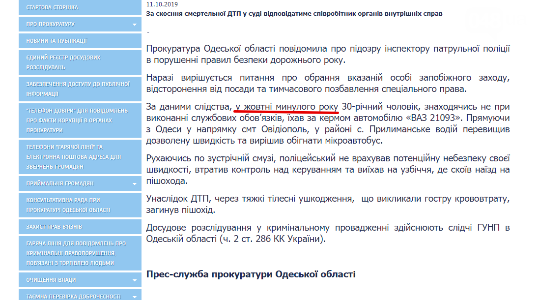 Полицейскому сообщили о подозрении через год после смертельного ДТП в Одесской области , фото-1