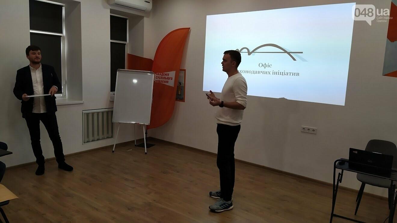 Офис законодательных инициатив в Одессе