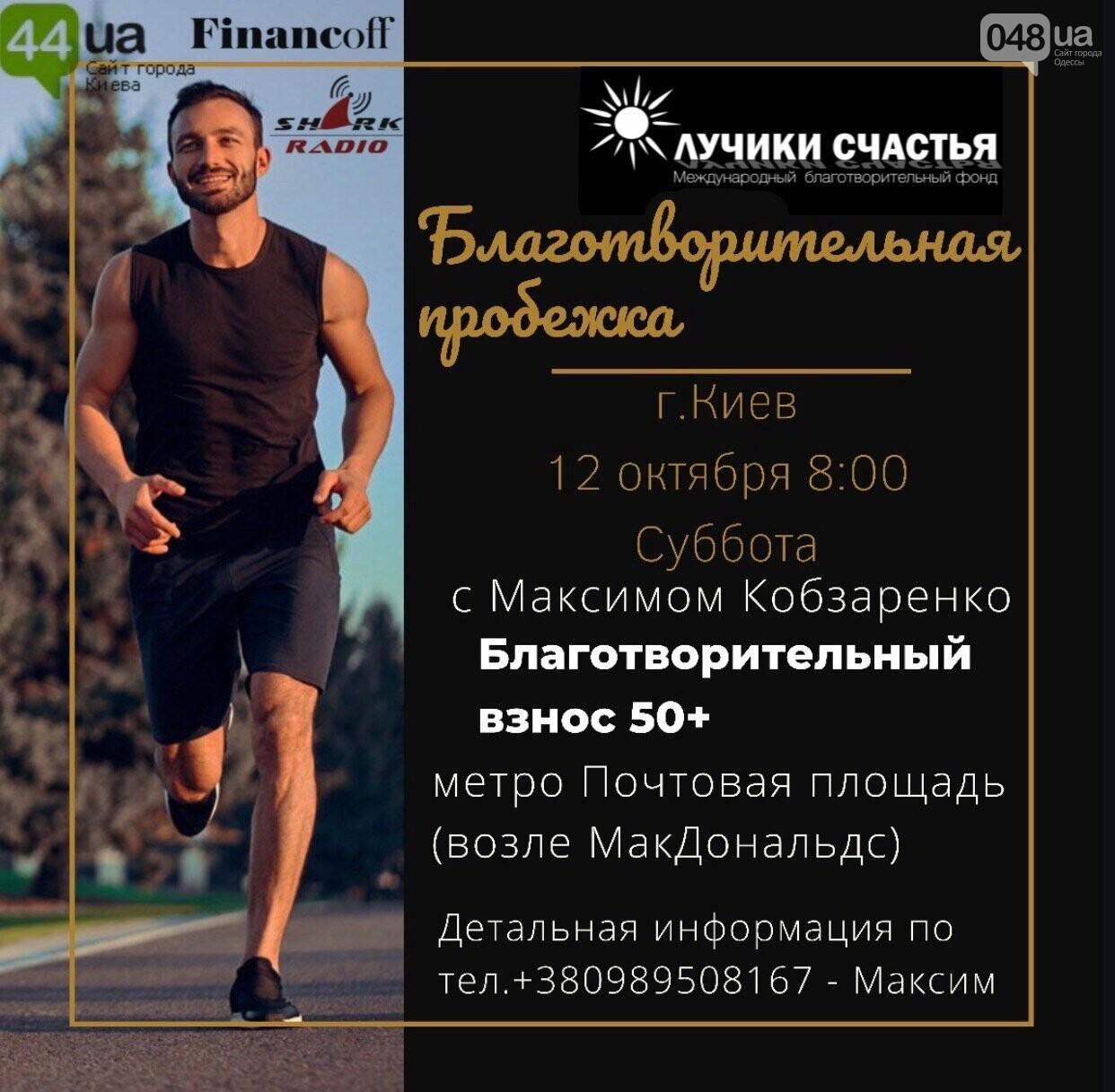 Максим Кобзаренко совместно с благотворительный фондом «Лучики счастья», фото-1
