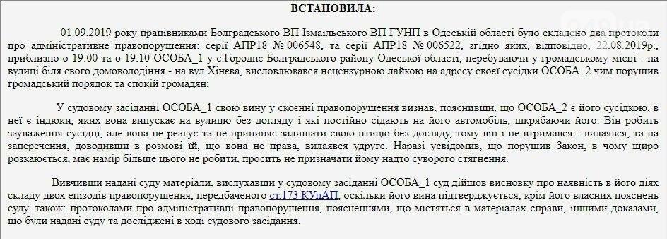 """Оскорбление индюков: житель Одесской области """"попал"""" на штраф за брань в адрес пернатых , фото-1"""