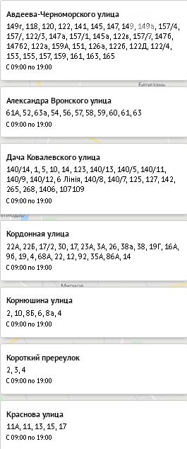 Отключение света в Одессе завтра