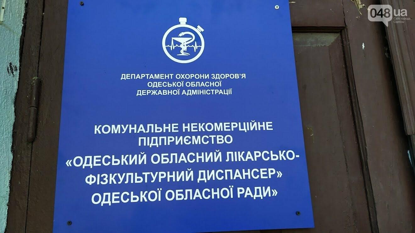 Одесский областной лечебно-физкультурный диспасер