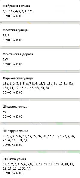 Отключение света в Одессе, 11 ноября
