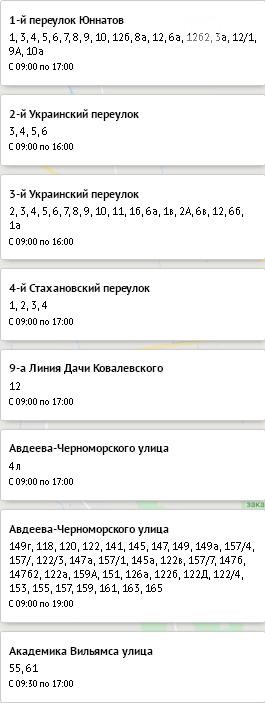 Плановое отключение света в Одессе, 13 ноября