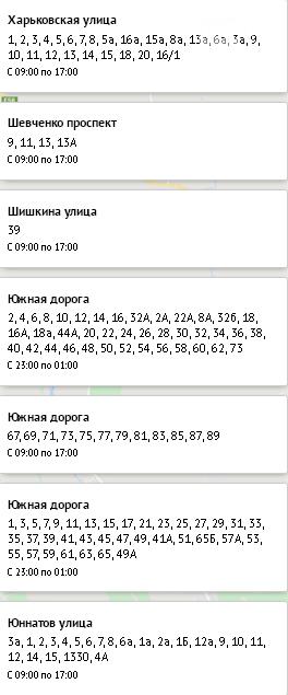 Плановое отключение света в Одессе, на 14 ноября